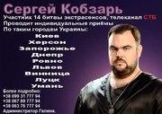 Сергій Кобзар: найсильніший маг-практик і екстрасенс.
