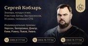 Сергій Кобзар - маг,  чаклун і знахар. Сергій Кобзар в Умані