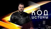 Сергей Кобзарь: сильнейший маг-практик и экстрасенс. Сергей Кобзарь